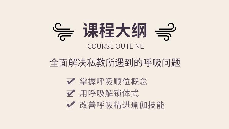 瑜伽呼吸_技巧_全精讲_04.jpg