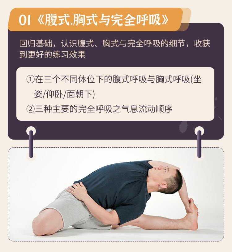 瑜伽呼吸_技巧_全精讲_05.jpg