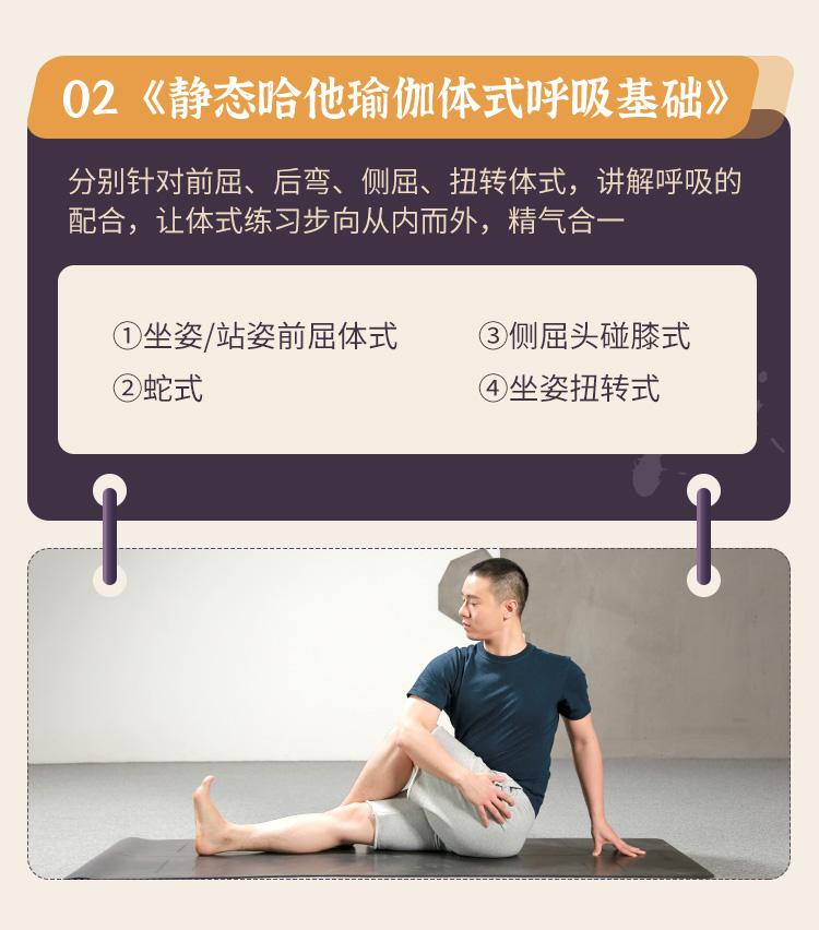 瑜伽呼吸_技巧_全精讲_06.jpg