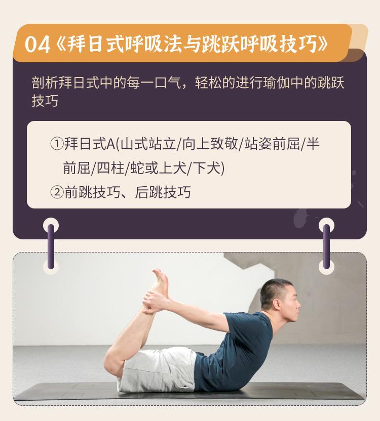 瑜伽呼吸_技巧_全精讲_08.jpg