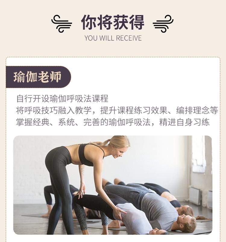 瑜伽呼吸_技巧_全精讲_16.jpg