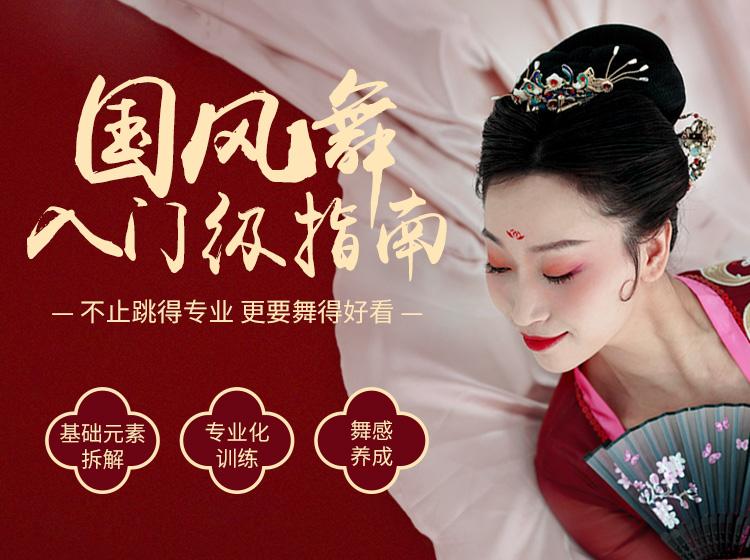 国风舞「入门级」指南:修炼古典美人气质