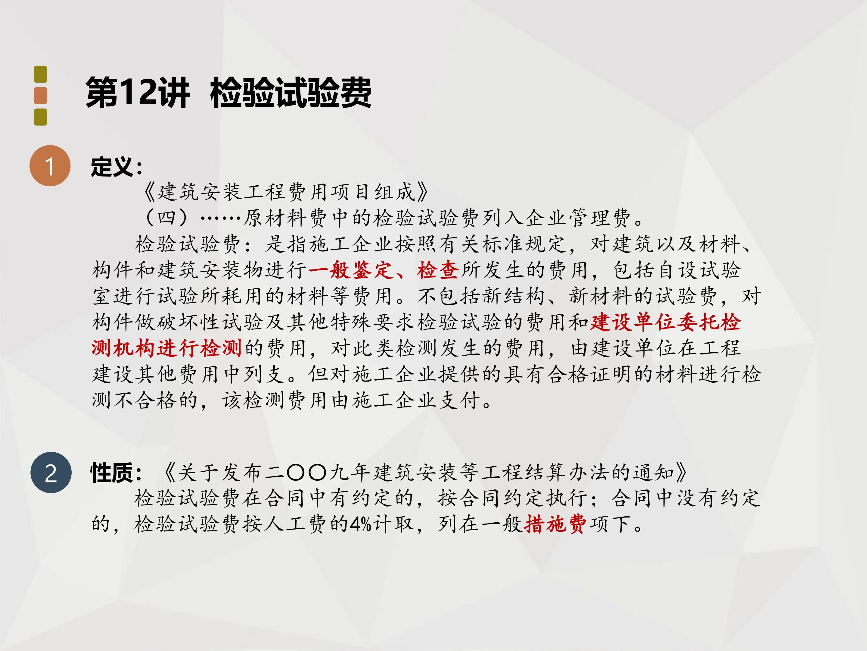 师说法苑 张雷 工程造价法律实务四十二讲_49.jpg