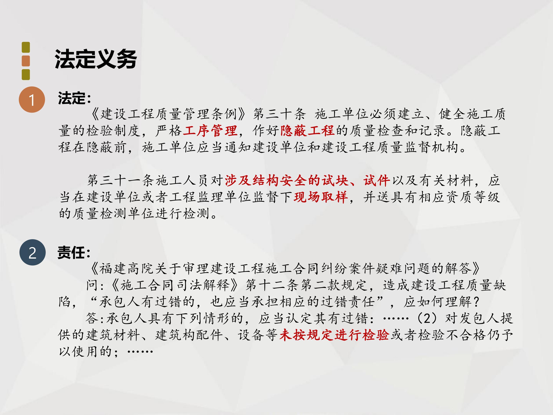 师说法苑 张雷 工程造价法律实务四十二讲_50.jpg