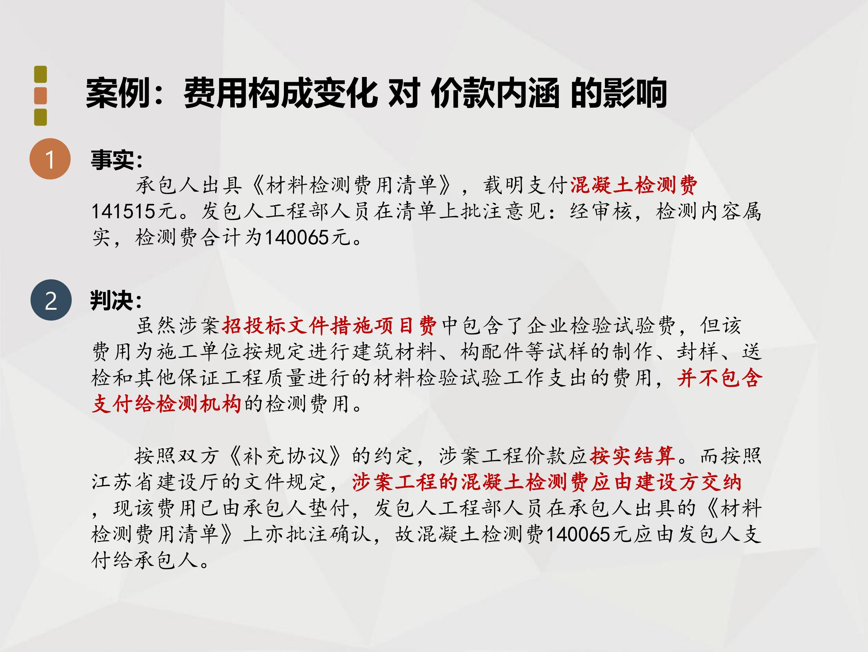 师说法苑 张雷 工程造价法律实务四十二讲_51.jpg