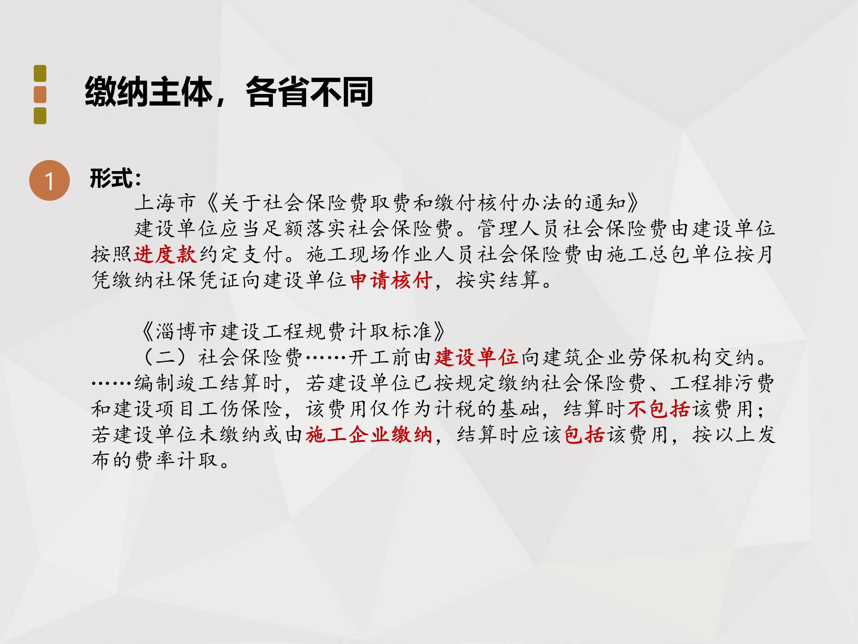 师说法苑 张雷 工程造价法律实务四十二讲_71.jpg