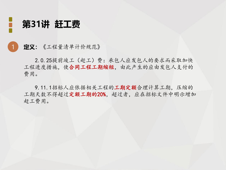 师说法苑 张雷 29_11.jpg