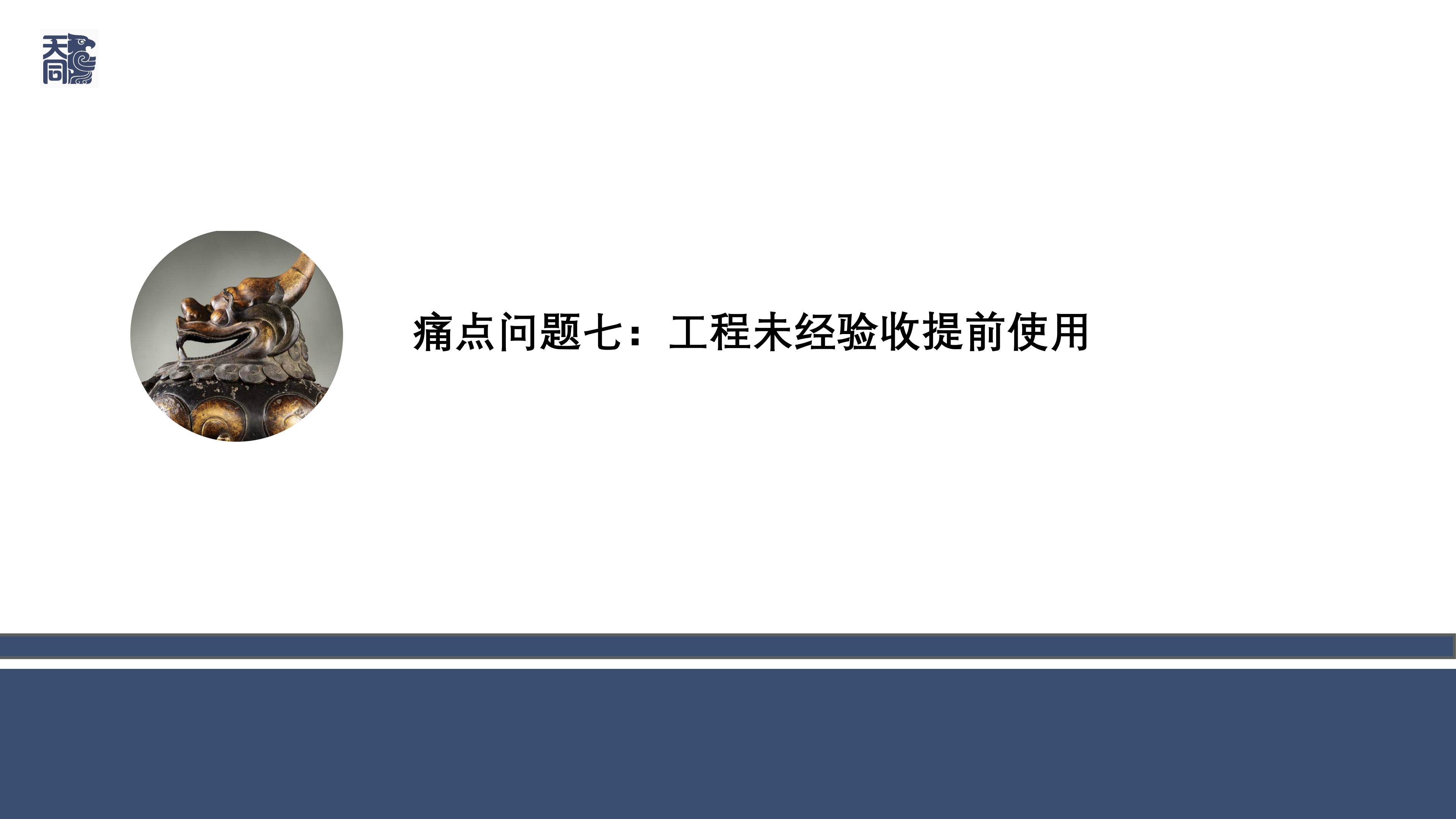 师说法苑 曹文衔 建设工程纠纷案件处理的若干疑难痛点问题研究(一)_91.jpg