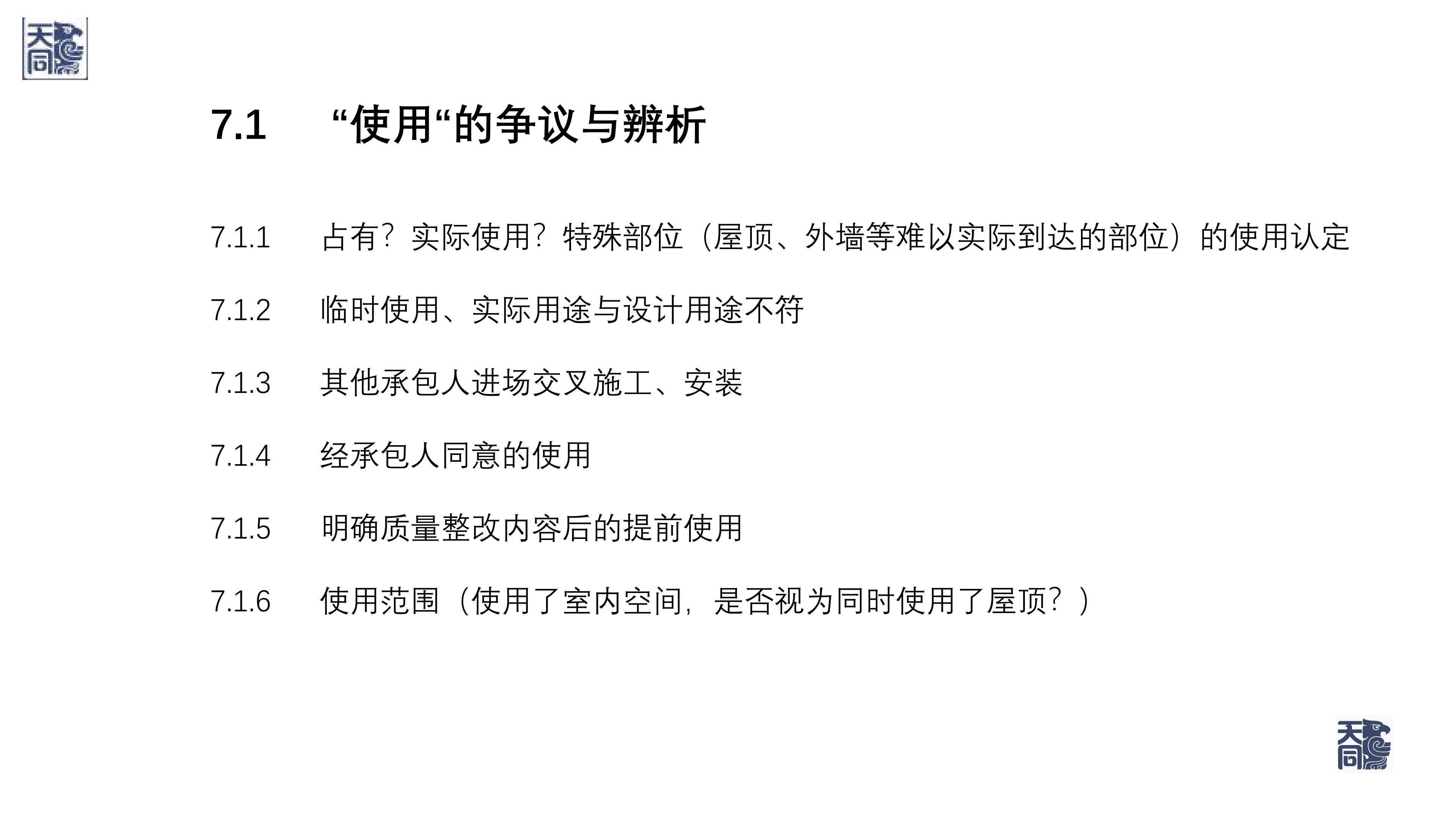 师说法苑 曹文衔 建设工程纠纷案件处理的若干疑难痛点问题研究(一)_92.jpg
