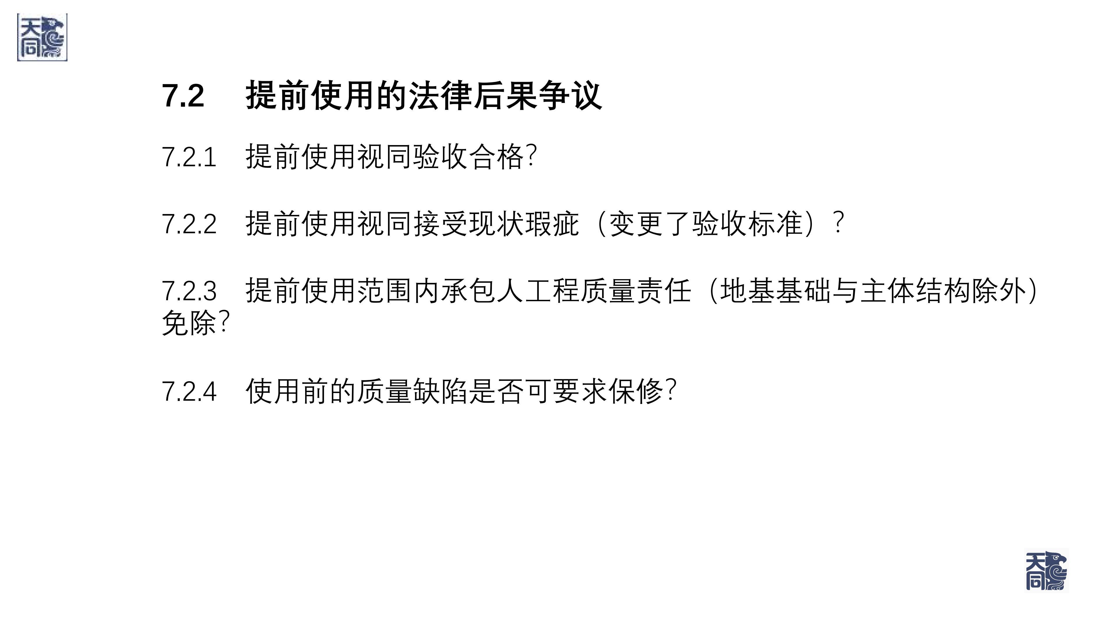 师说法苑 曹文衔 建设工程纠纷案件处理的若干疑难痛点问题研究(一)_93.jpg
