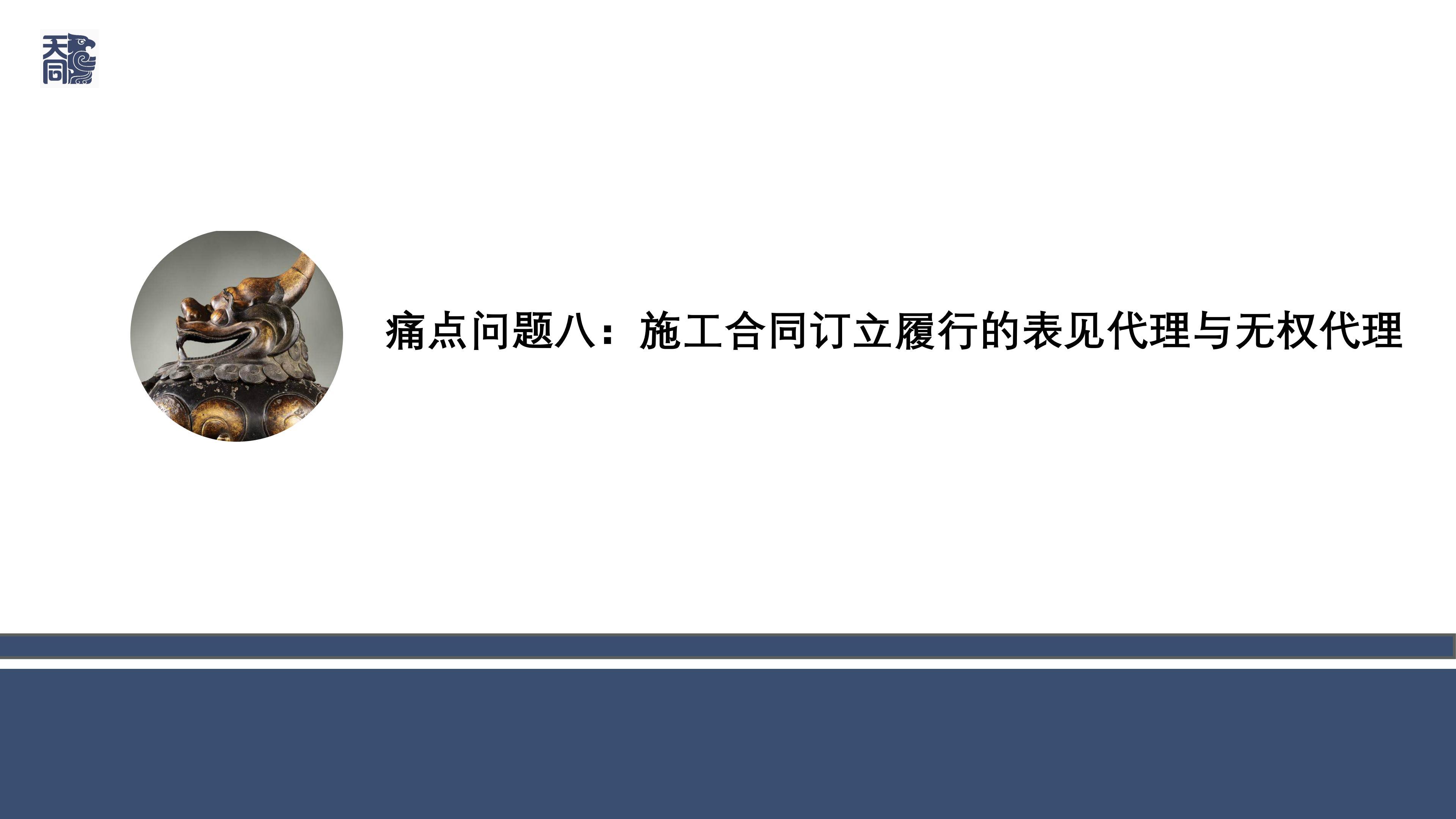 师说法苑 曹文衔 建设工程纠纷案件处理的若干疑难痛点问题研究(一)_95.jpg