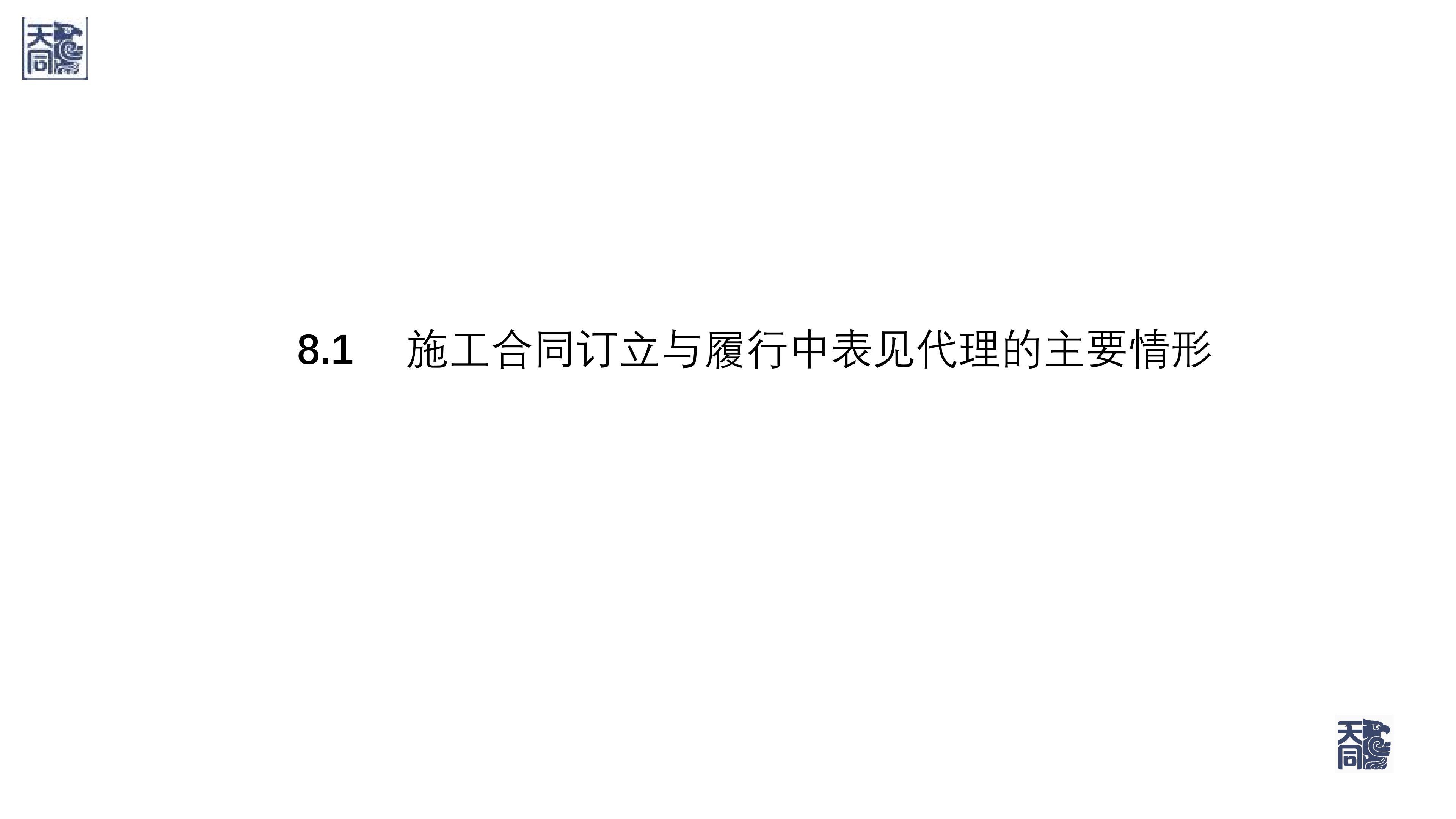 师说法苑 曹文衔 建设工程纠纷案件处理的若干疑难痛点问题研究(一)_96.jpg