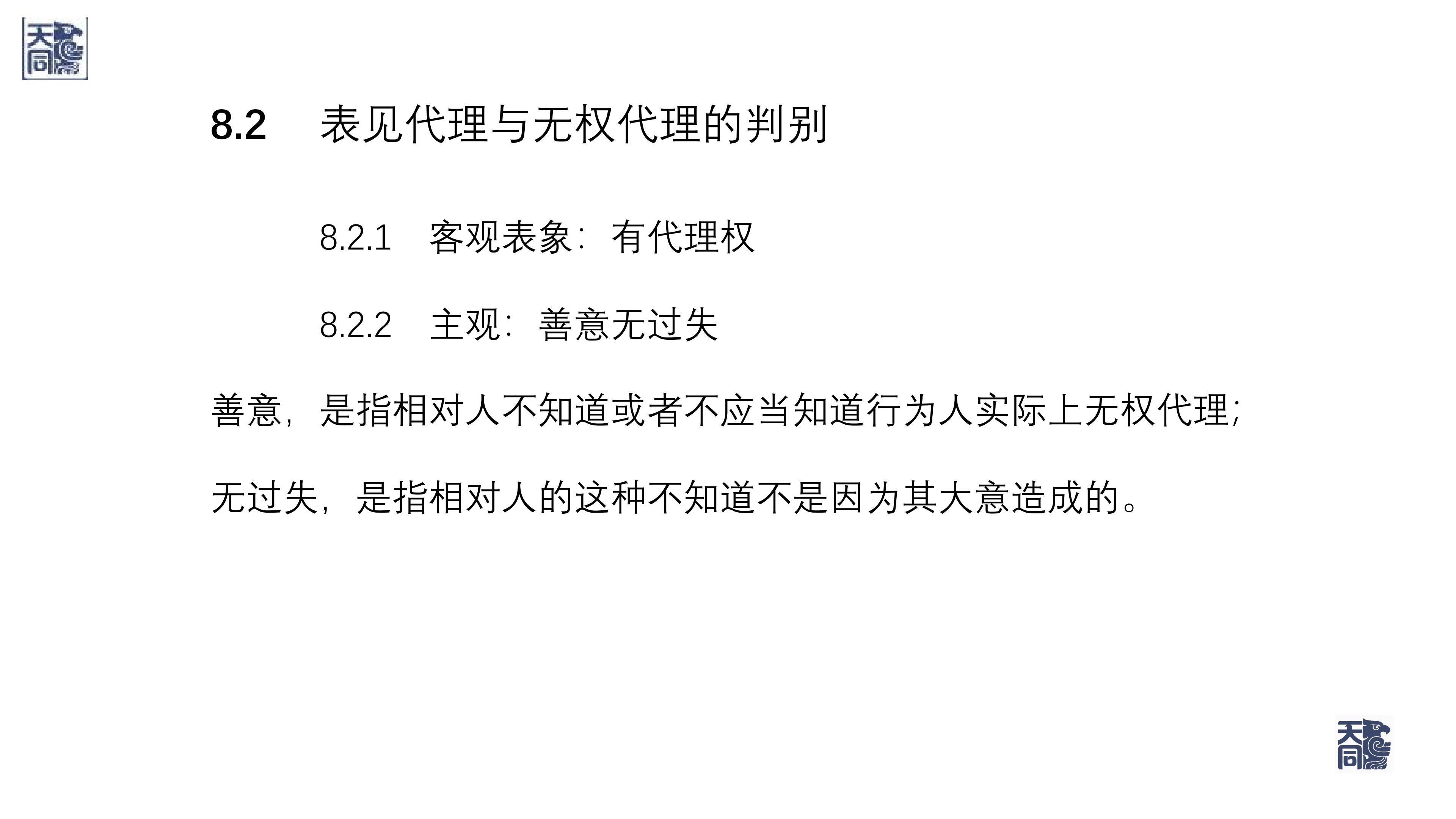 师说法苑 曹文衔 建设工程纠纷案件处理的若干疑难痛点问题研究(一)_97.jpg