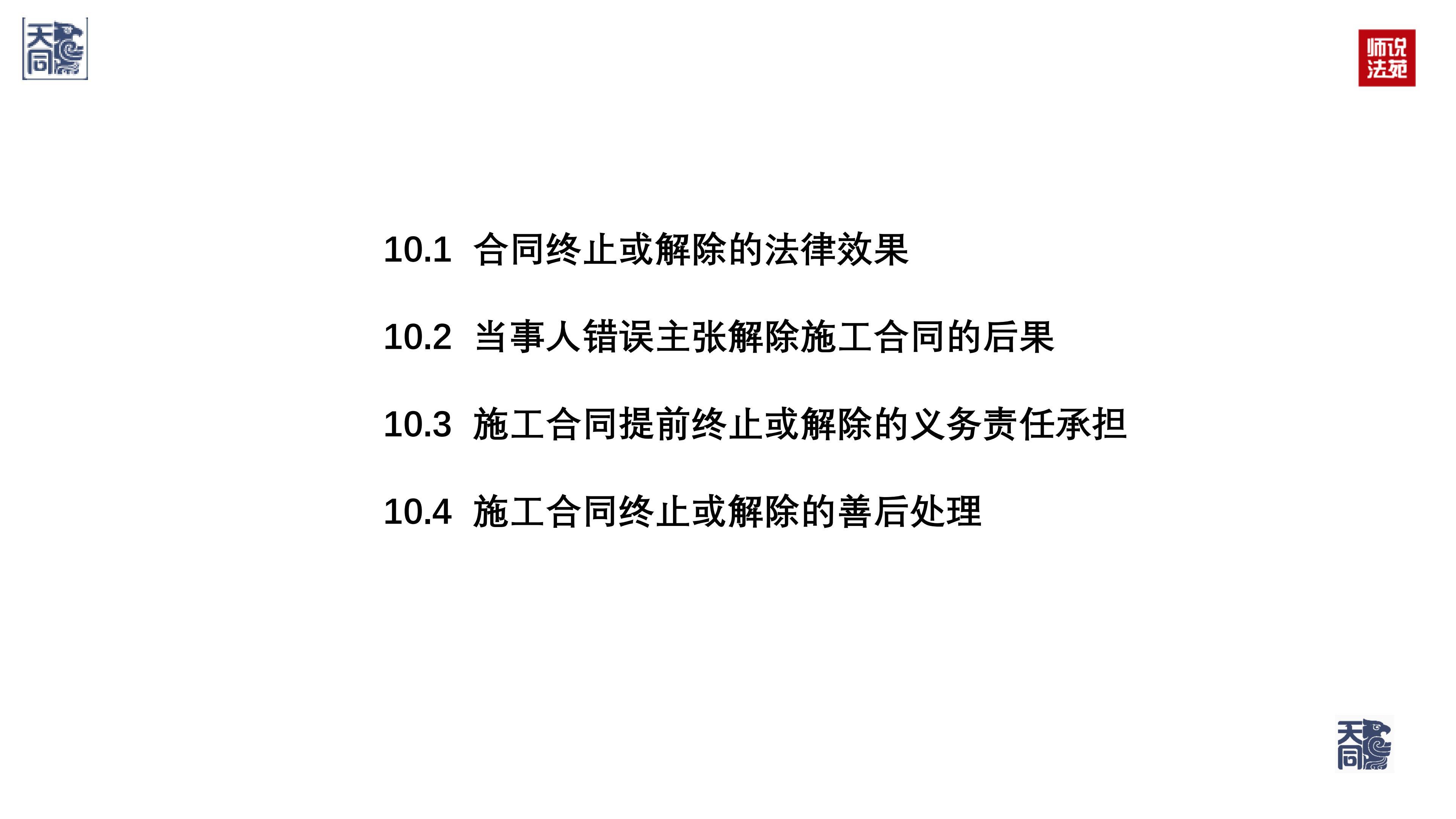 师说法苑 曹文衔 建设工程纠纷案件若干疑难问题处理(二)_39.jpg