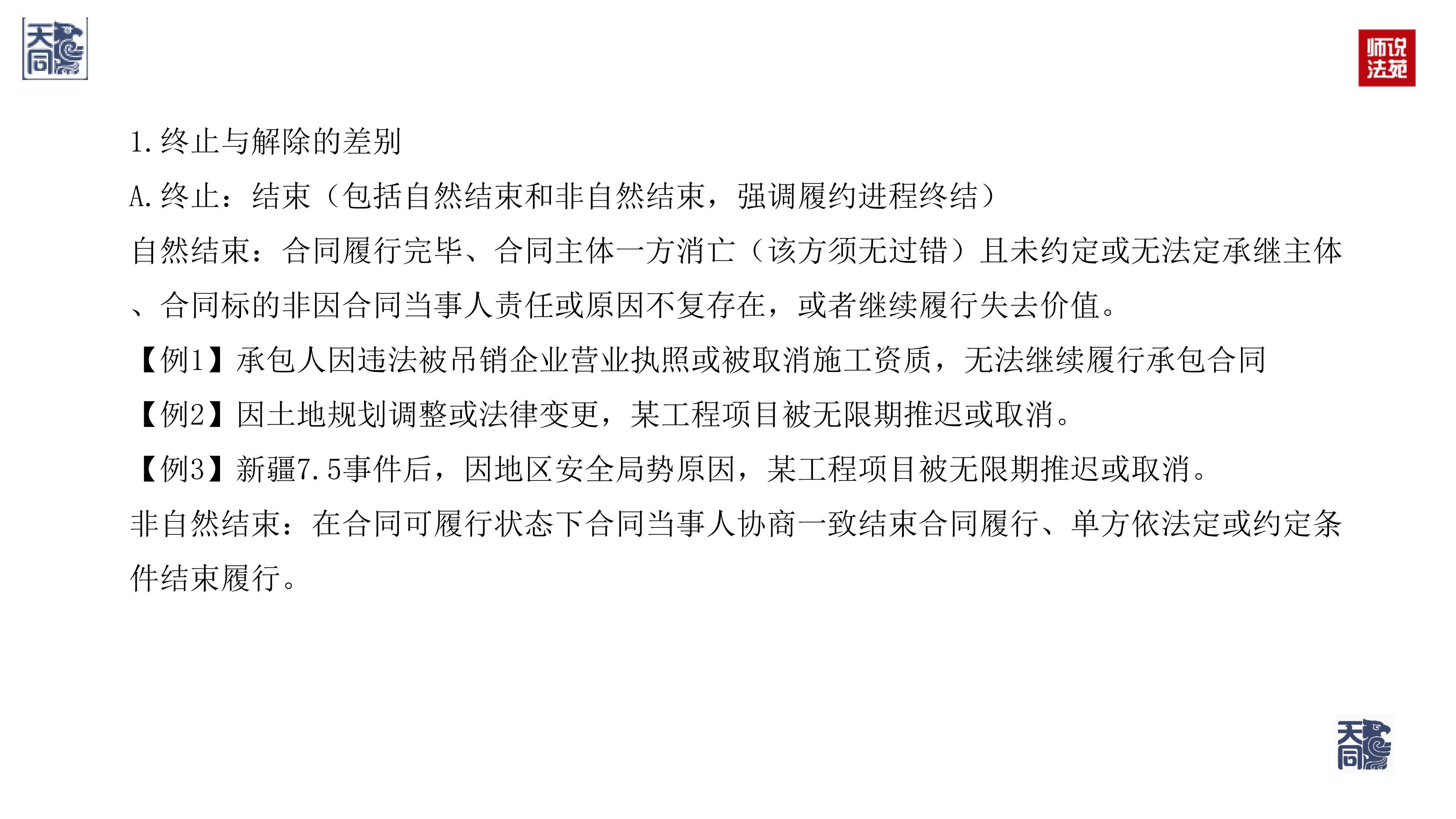 师说法苑 曹文衔 建设工程纠纷案件若干疑难问题处理(二)_41.jpg