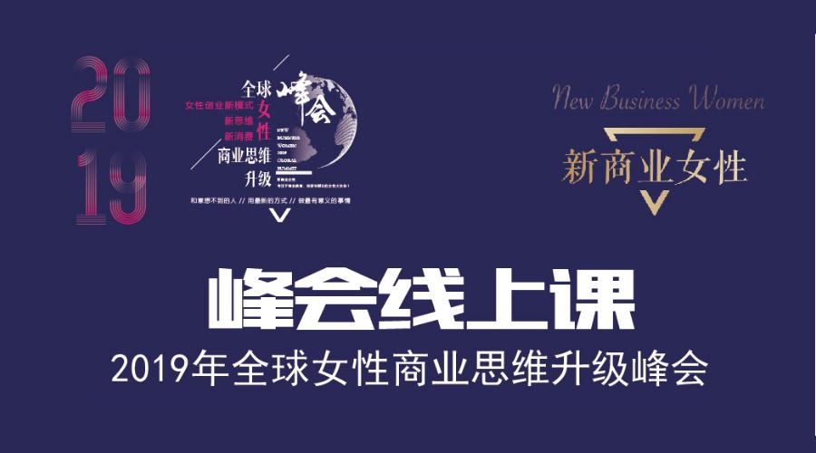 2019全球女性商业思维线上峰会课