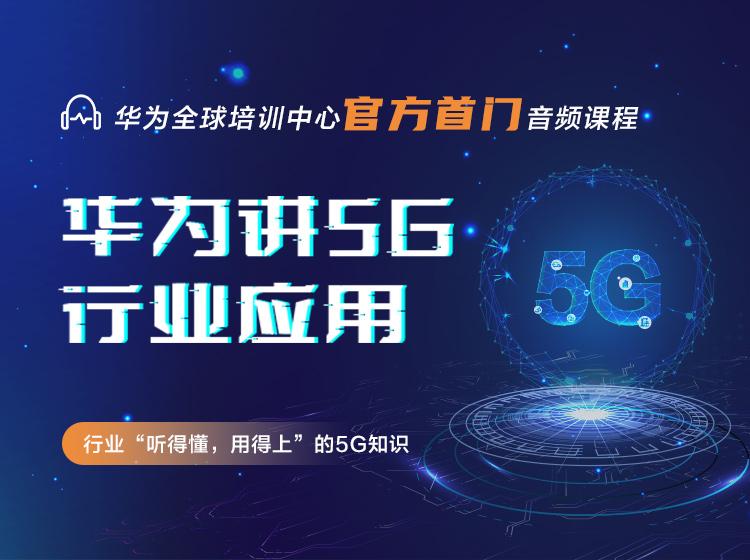 华为讲 5G 行业应用