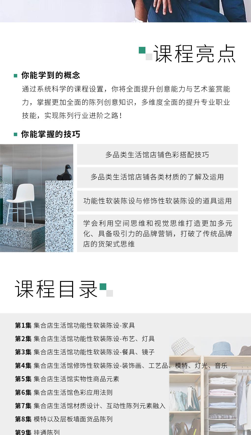 陈列详情页-0811_03.jpg