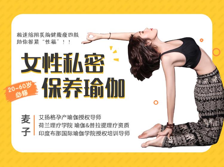 女性私密保养瑜伽:推迟更年期 极速缩阴、美胸、健腹、瘦四肢