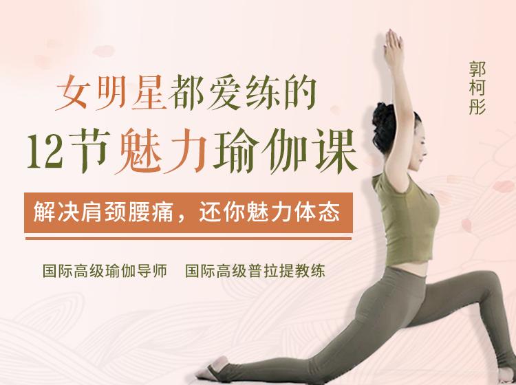女明星都爱练的12节瑜伽课,解决肩颈腰痛,还你魅力体态