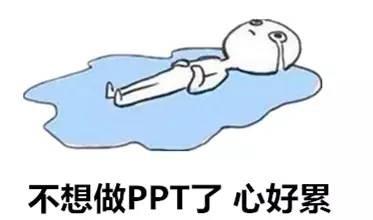 商务ppt精英新手村
