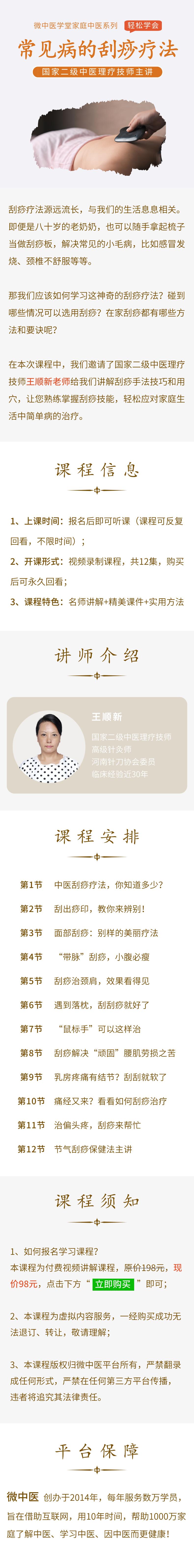 家庭中医4刮痧-王顺新.png