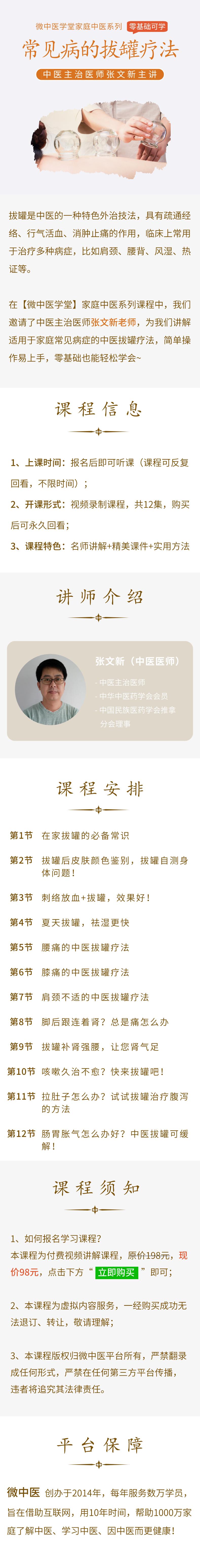 家庭中医2拔罐-张文新.png