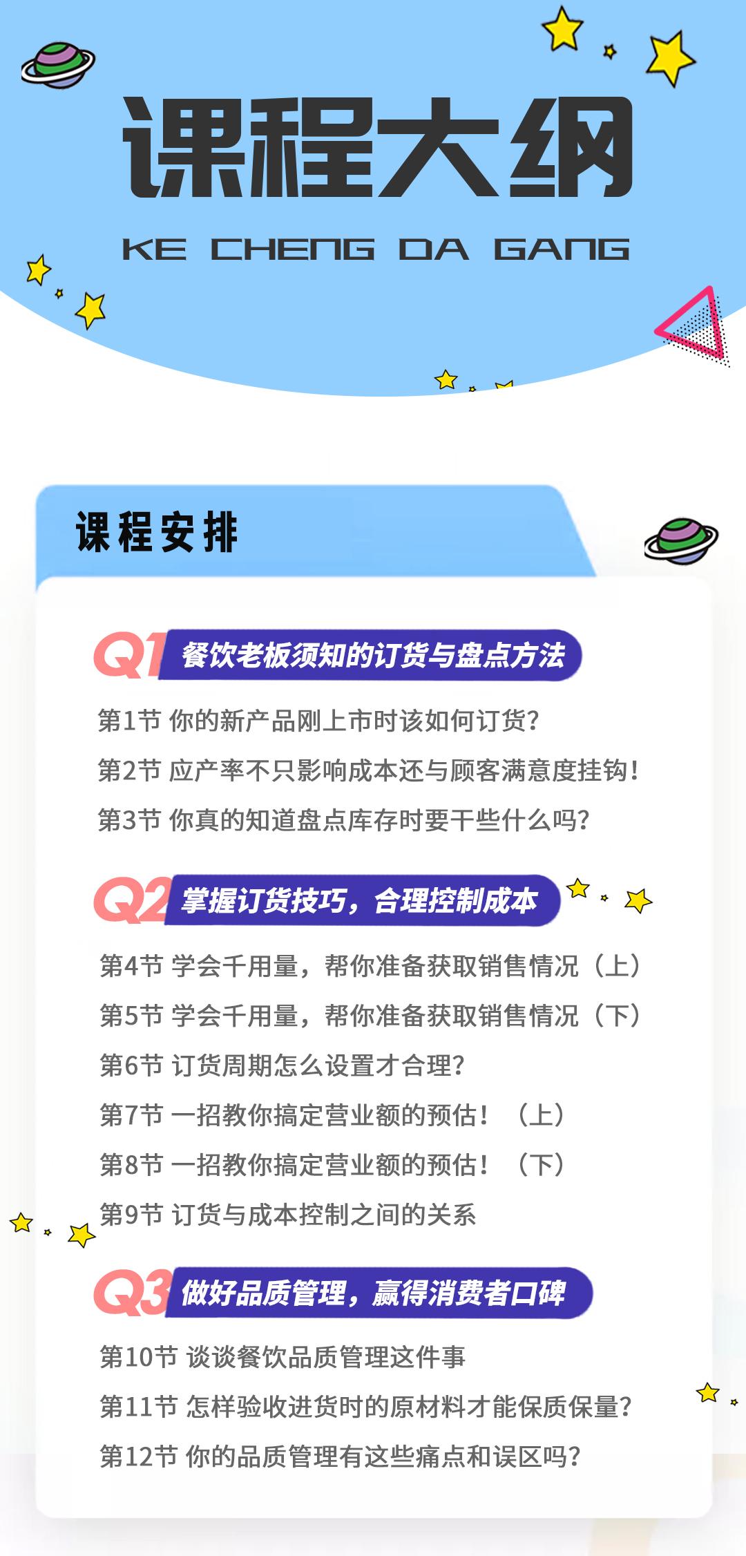 刘罡软文课程大纲.jpg