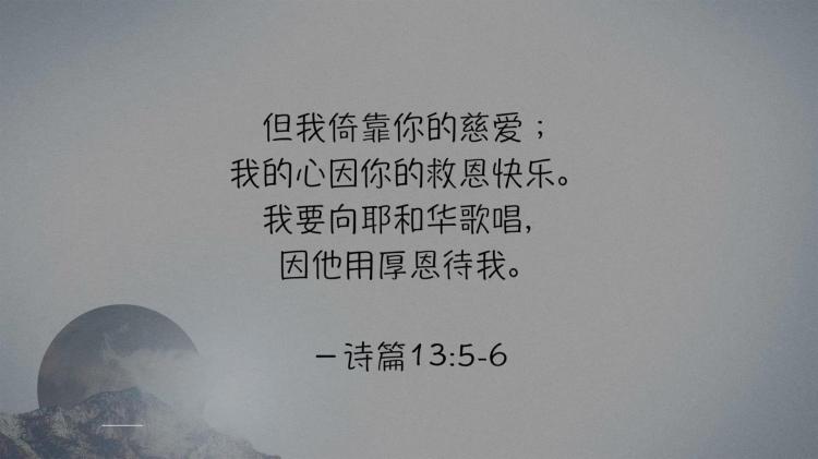 圣经三分钟 诗篇13_20180715102519.JPG
