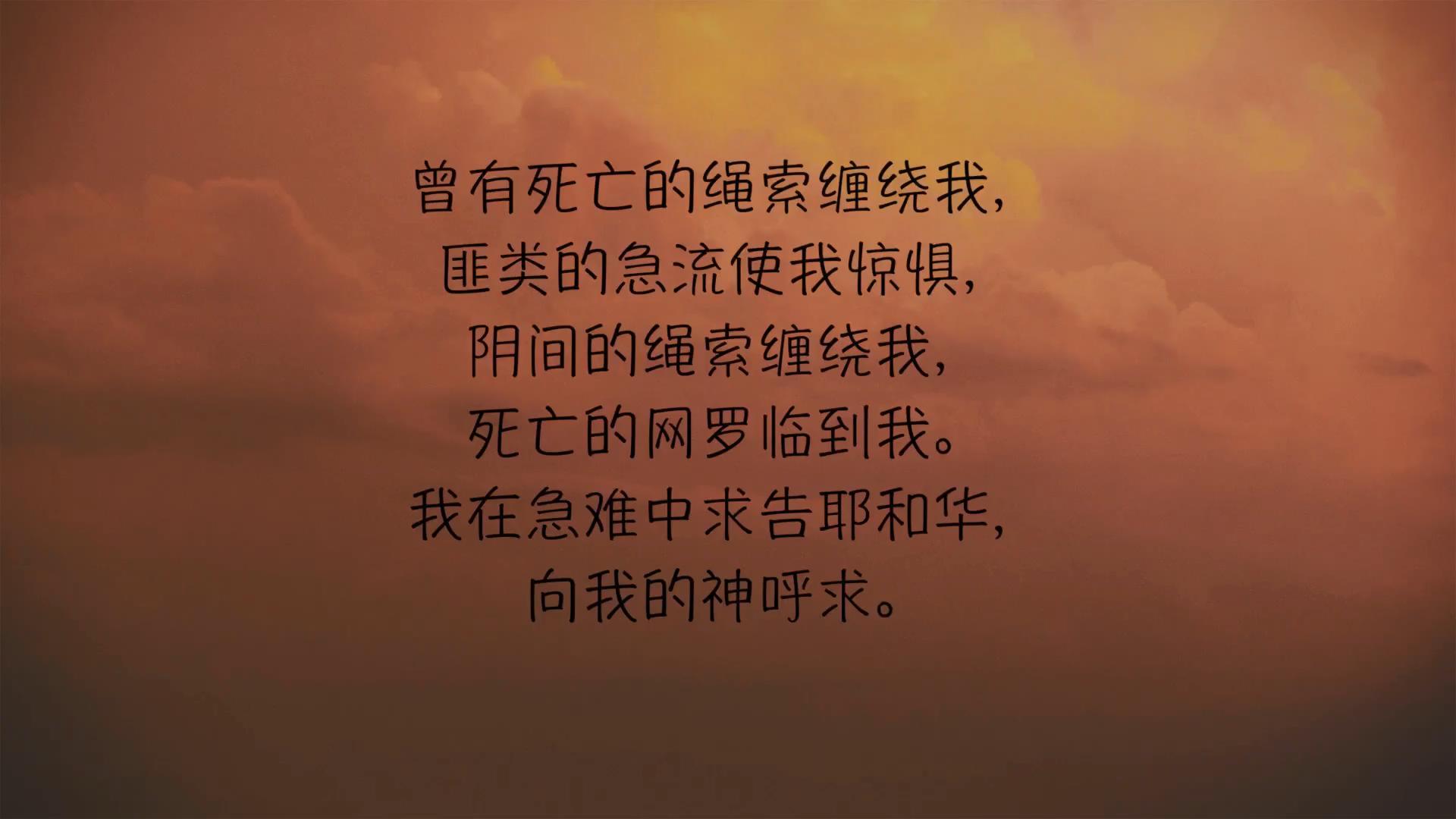 圣经三分钟 诗篇18续_20190115164017.JPG
