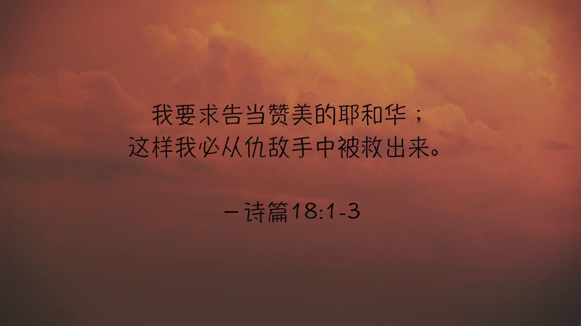 圣经三分钟 诗篇18_20181218215309.JPG