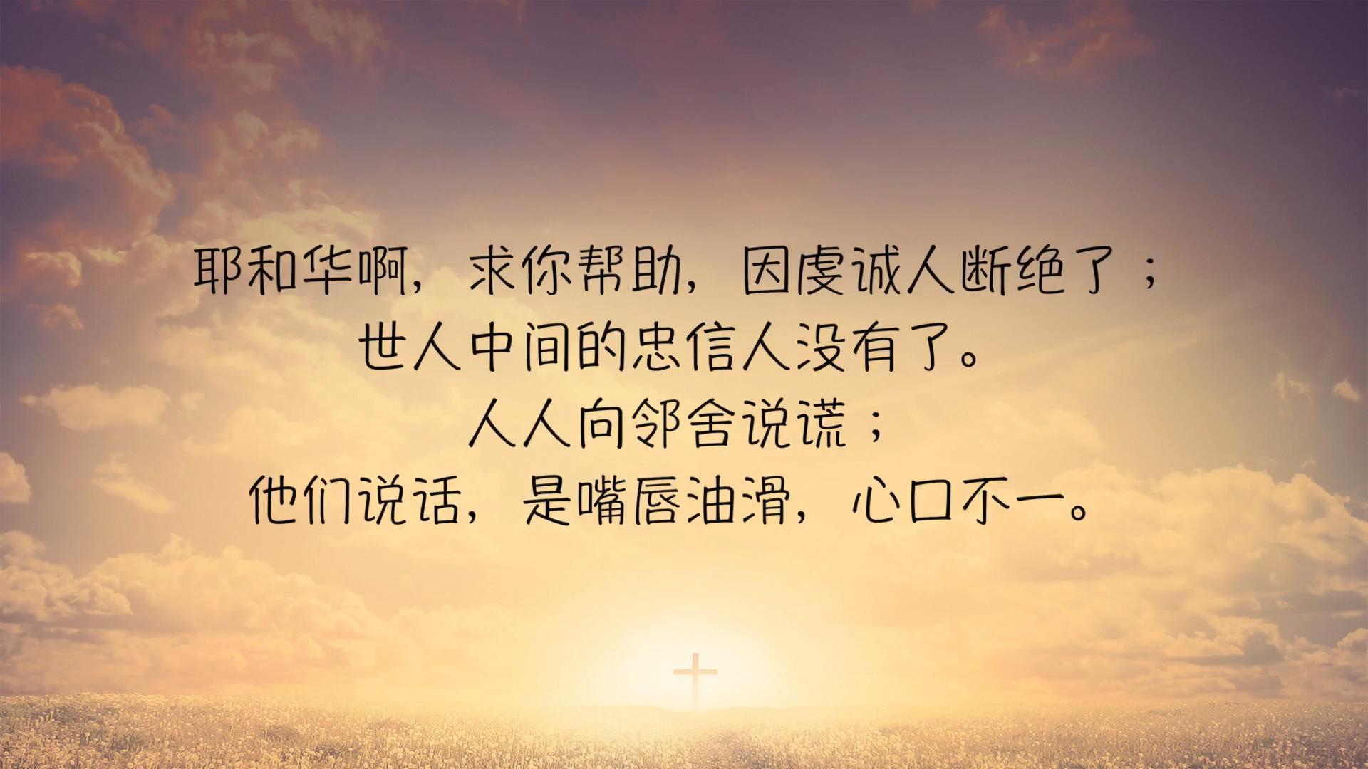圣经三分钟 诗篇12_20180711220656.JPG