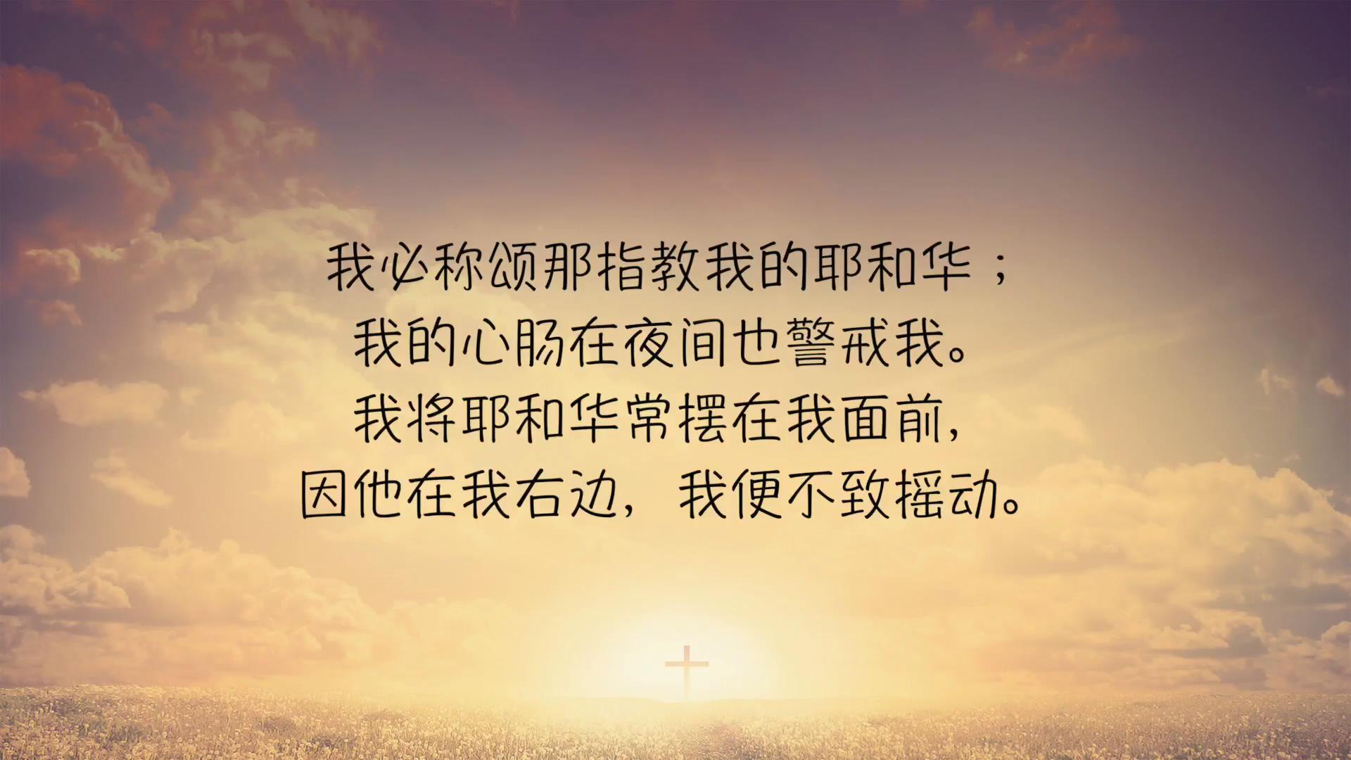 圣经三分钟 诗篇16续_20181218212449.JPG