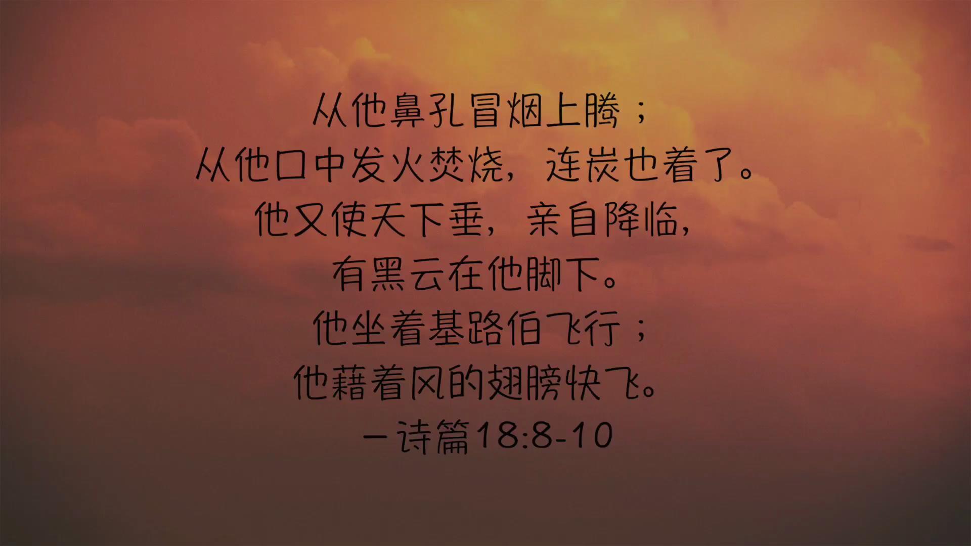 圣经三分钟 诗篇18续_20190115170720.JPG