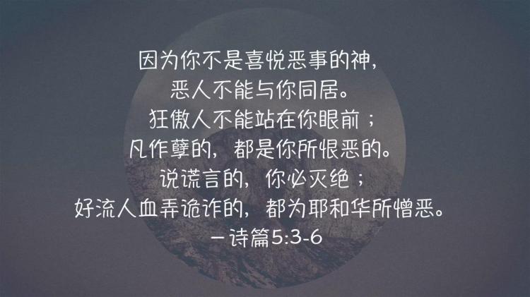 圣经三分钟 诗篇5续_01_20180613232337.JPG