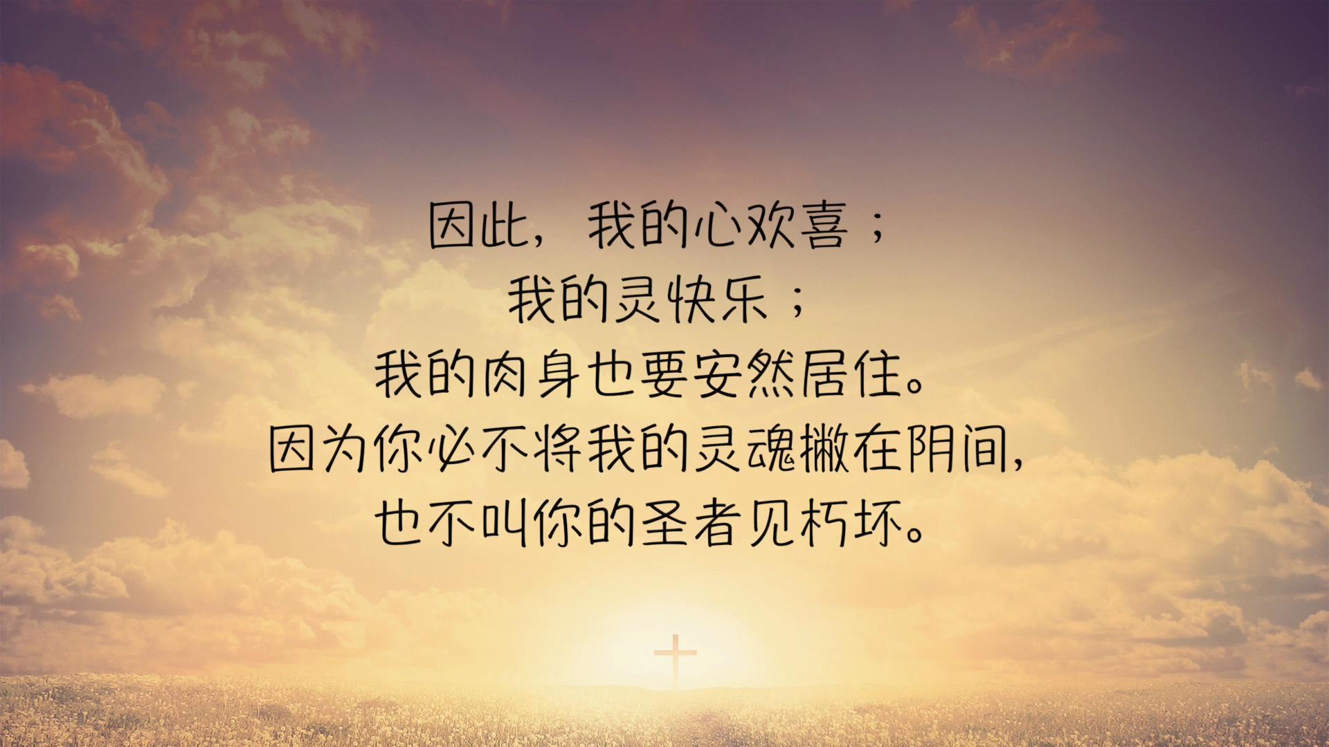 圣经三分钟 诗篇16续_20181218212541.JPG