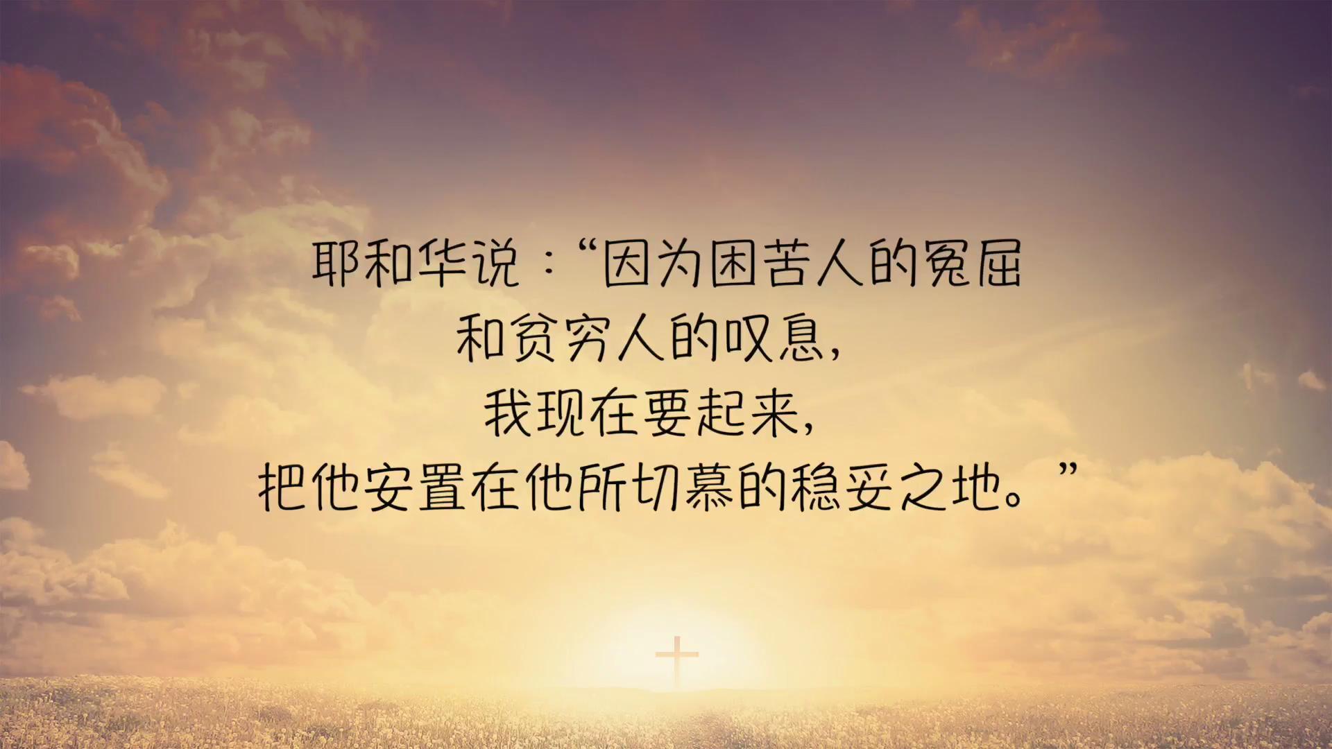 圣经三分钟 诗篇12_20180711221201.JPG