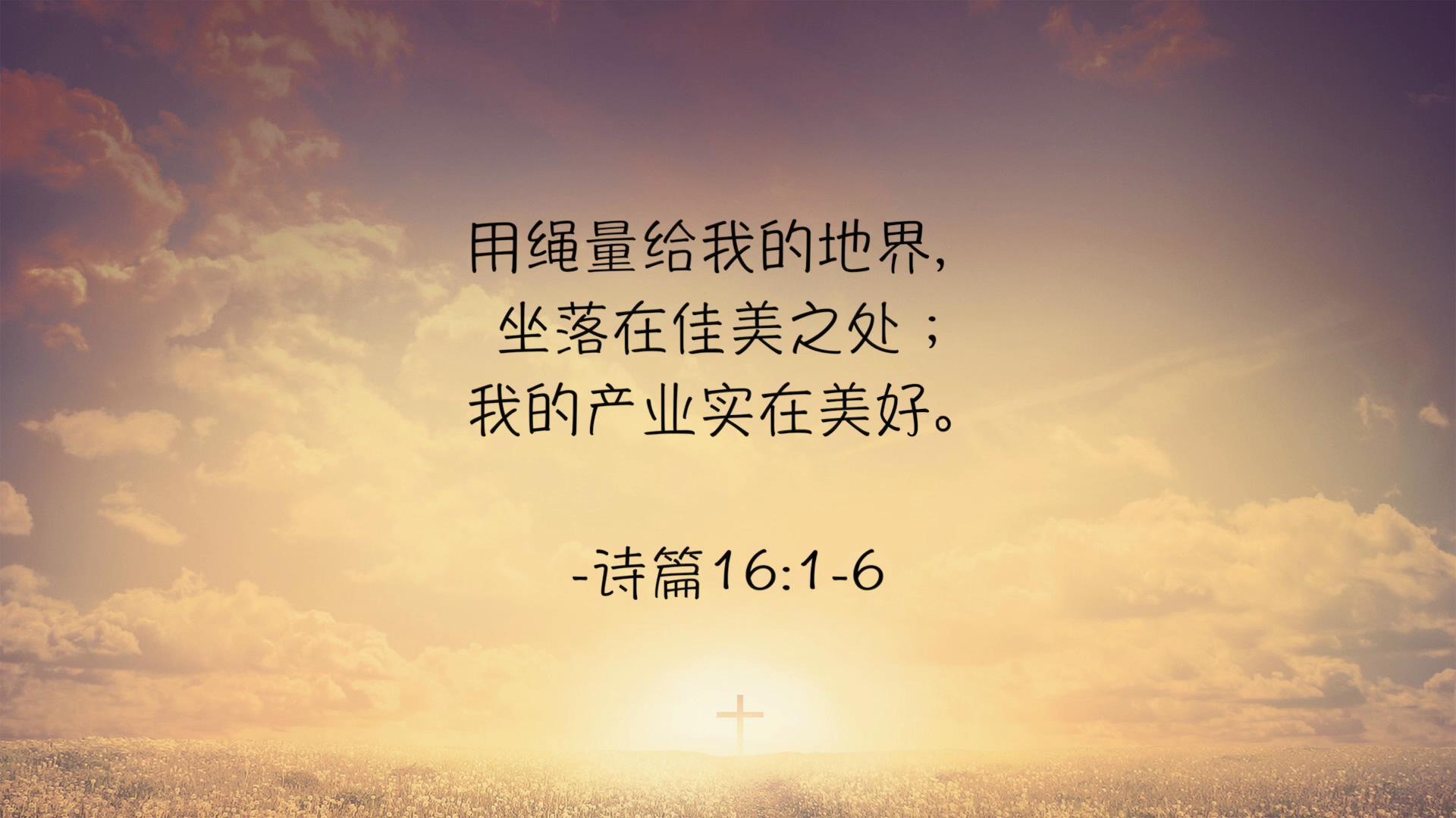 圣经三分钟 诗篇16_20181208214636.JPG