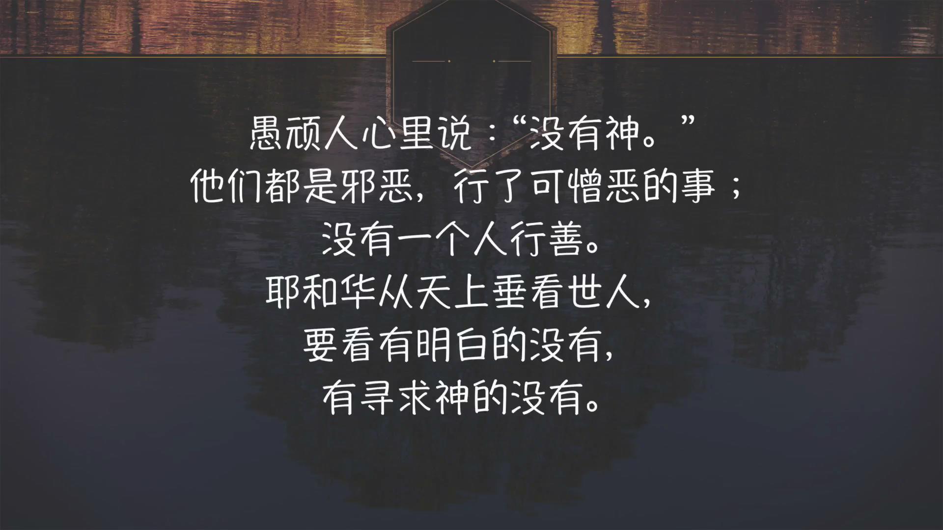 圣经三分钟 诗篇14_20180715103012.JPG