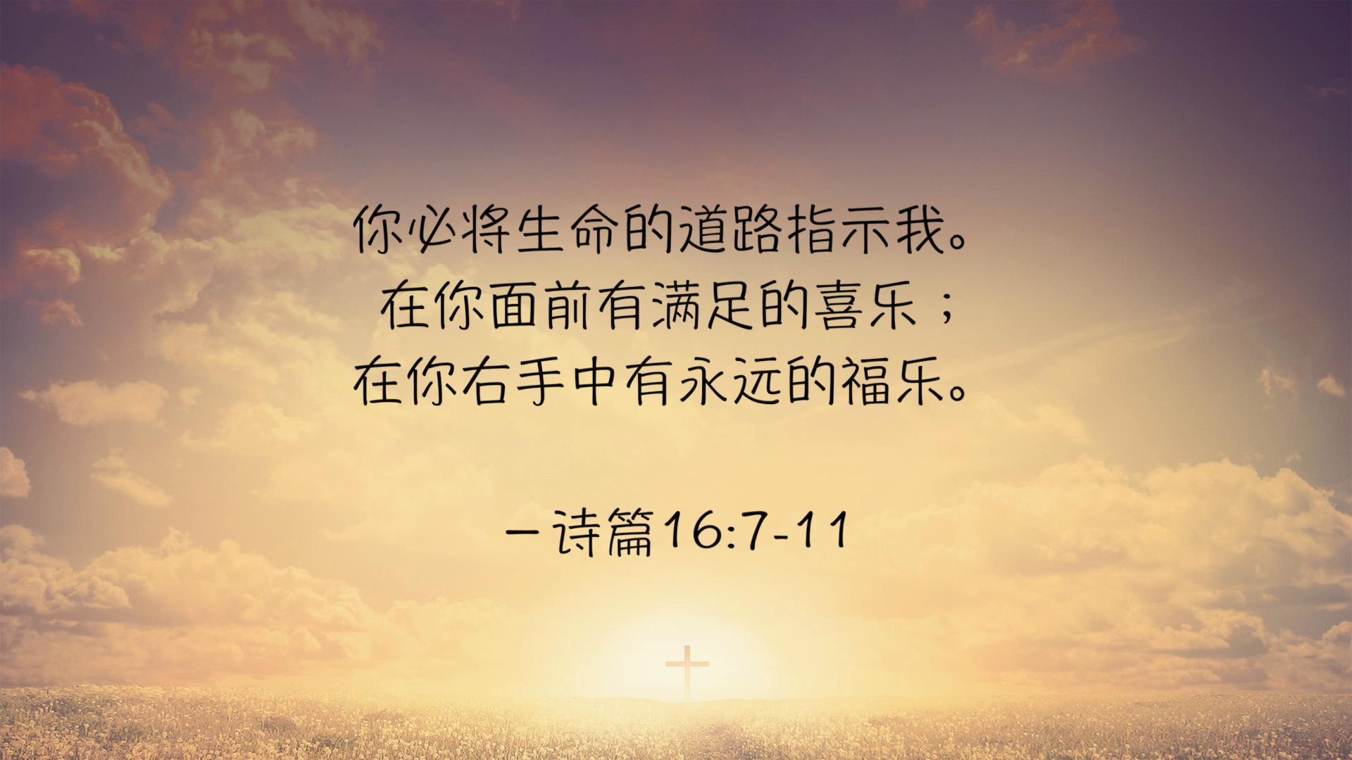 圣经三分钟 诗篇16续_20181218212553.JPG