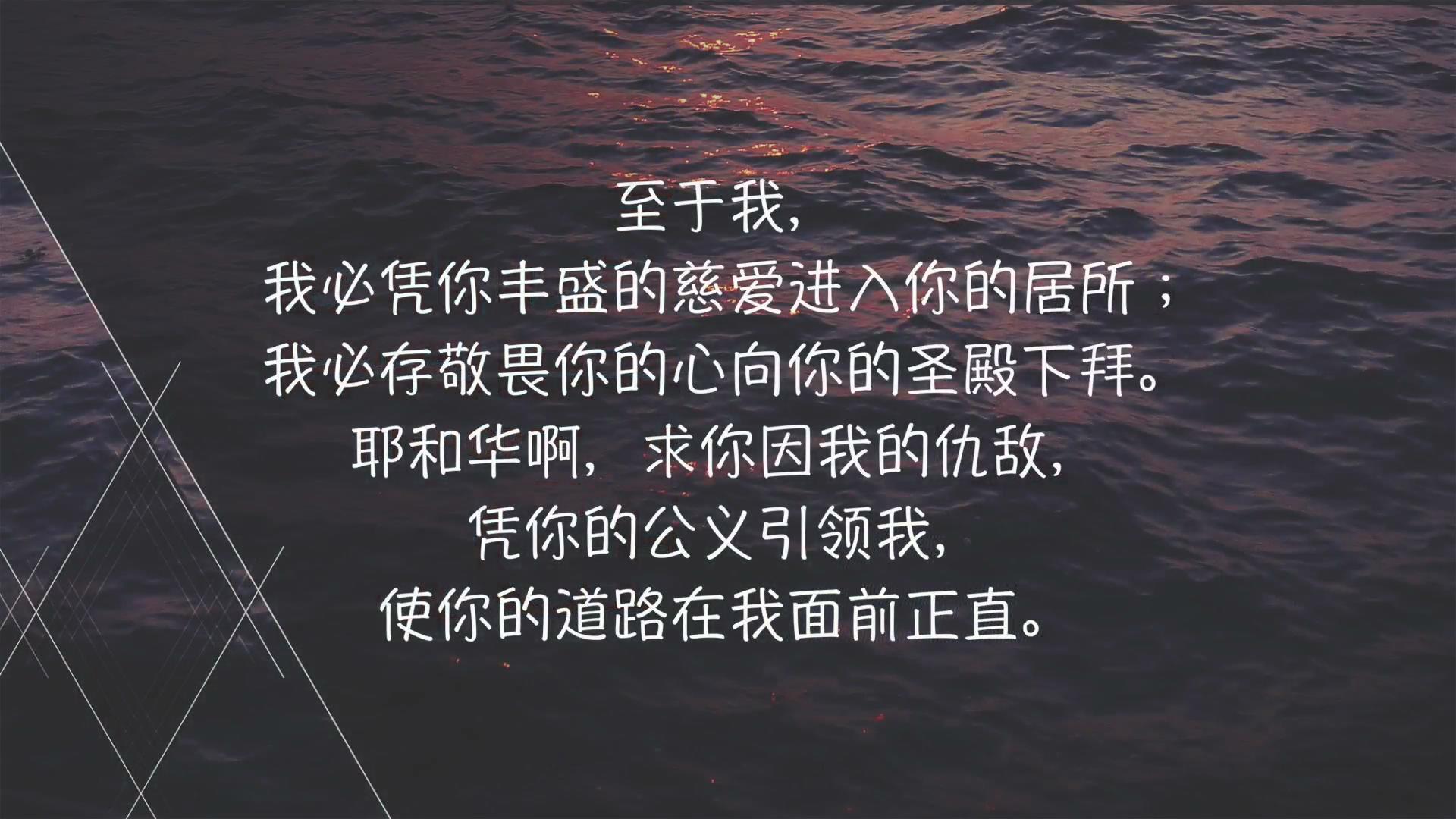 圣经三分钟 诗篇5续2_01_20180614223317.JPG