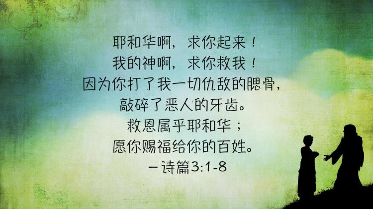 圣经三分钟 诗篇3_20180610232153.JPG