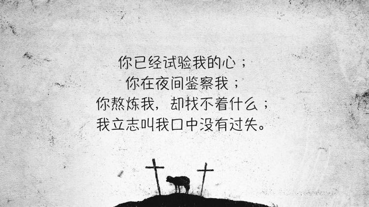 圣经三分钟 诗篇17_20181218214005.JPG