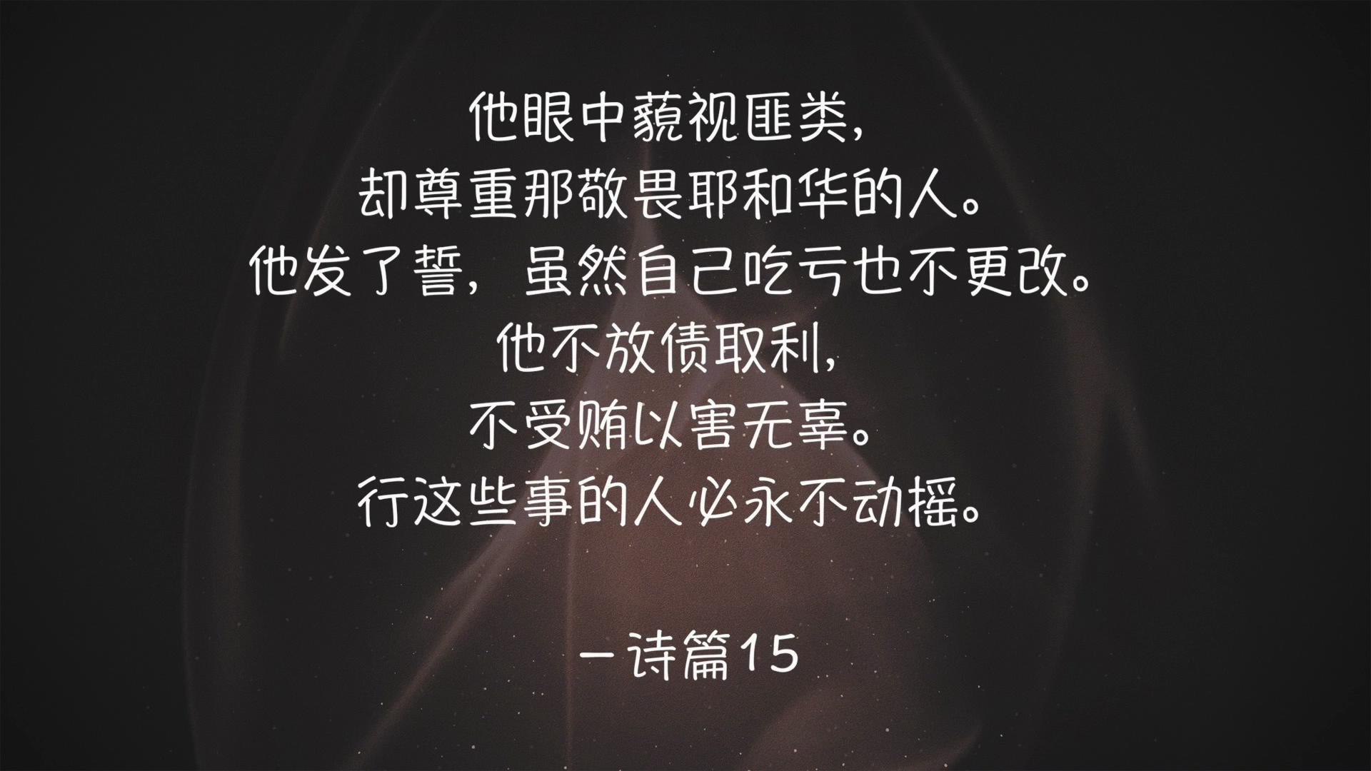 圣经三分钟 诗篇15_20181208213942.JPG