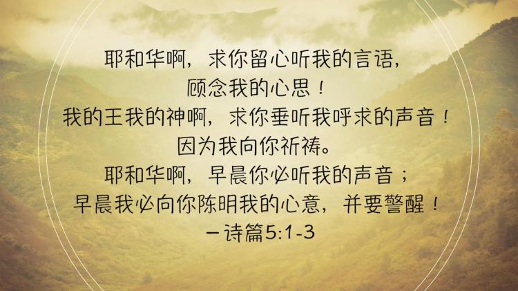圣经三分钟 诗篇5_20180612234619.JPG