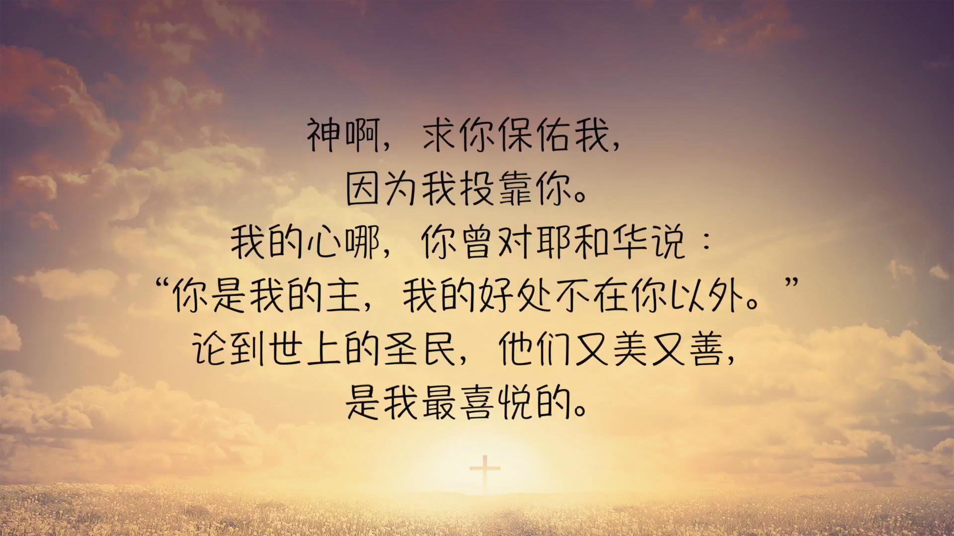 圣经三分钟 诗篇16_20181208214520.JPG