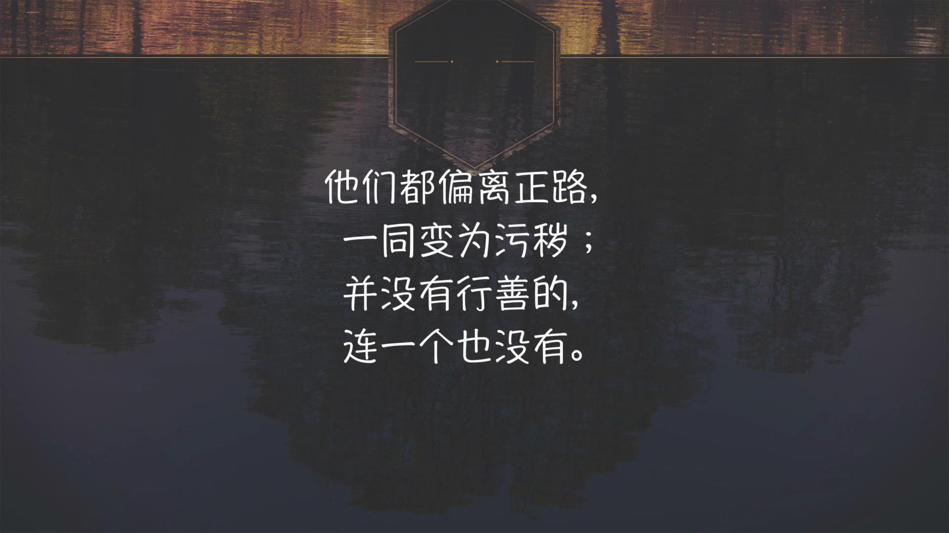 圣经三分钟 诗篇14_20180715103028.JPG