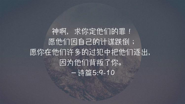 圣经三分钟 诗篇5续_01_20180613232827.JPG
