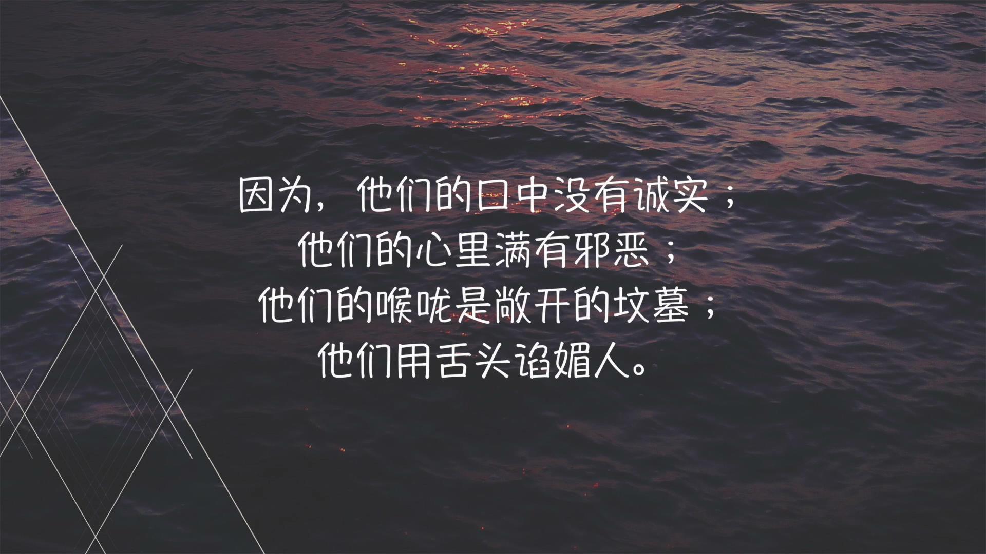 圣经三分钟 诗篇5续2_01_20180614223341.JPG