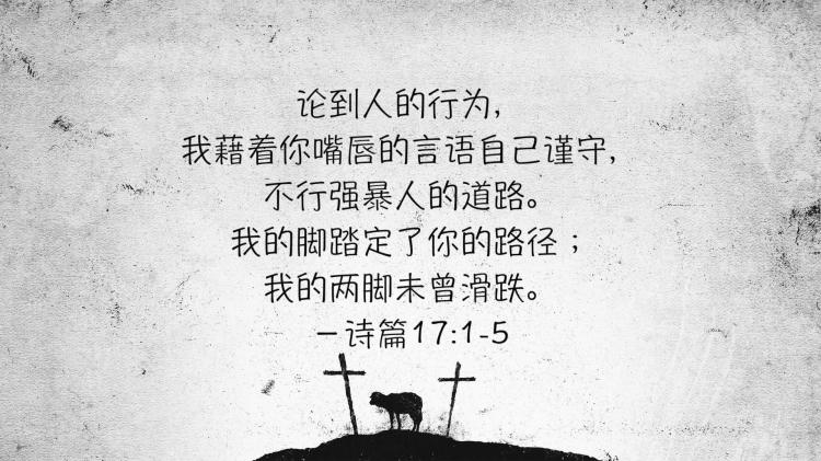 圣经三分钟 诗篇17_20181218214015.JPG